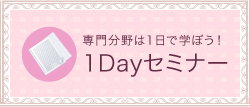 1DAYセミナー