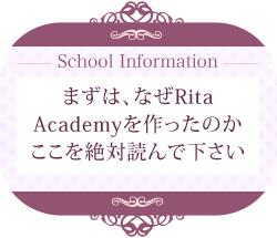 RitaAcademyお問い合わせ
