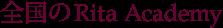 全国のRita Academy