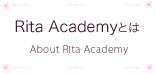 Rita Academyとは