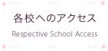 各校へのアクセス