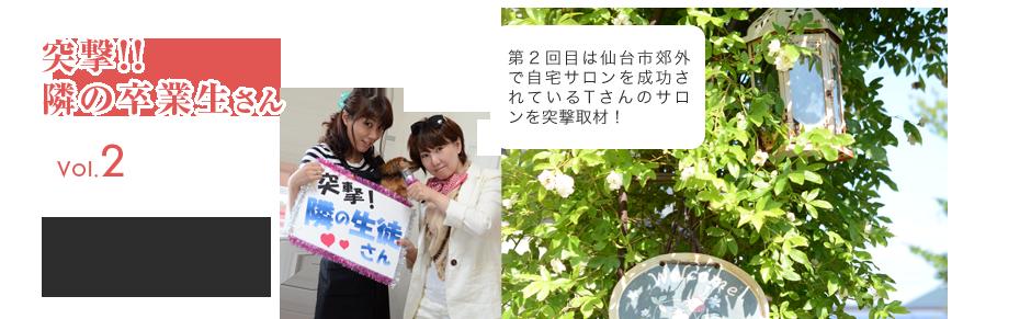 今日は仙台市郊外で自宅サロンを成功されているTさんのサロンを突撃取材!Tさんのサロンは閑静な住宅街にあります。