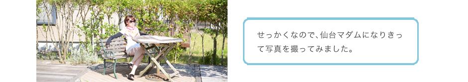 せっかくなので熊谷、仙台マダムになりきって写真を撮ってみました。