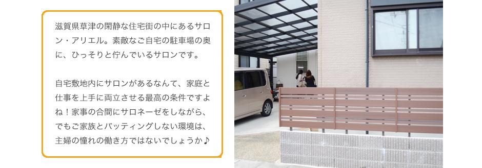 滋賀県草津の閑静な住宅街の中にあるサロン・アリエル。素敵なご自宅の駐車場の奥に、ひっそりと佇んでいるサロンです。