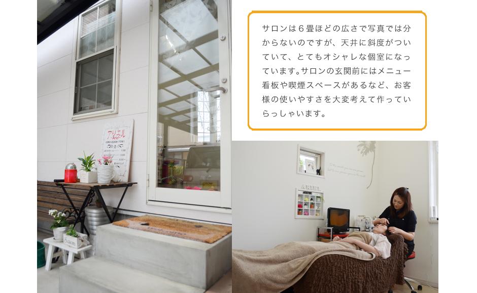 サロンは6畳ほどの広さで写真では分からないのですが、天井に斜度がついていて、とてもオシャレな個室になっています。