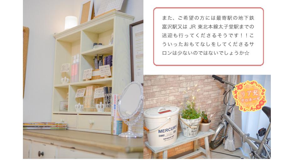 ご希望の方には最寄駅の地下鉄富沢駅又はJR東北本線太子堂駅までの送迎も行ってくださるそうです