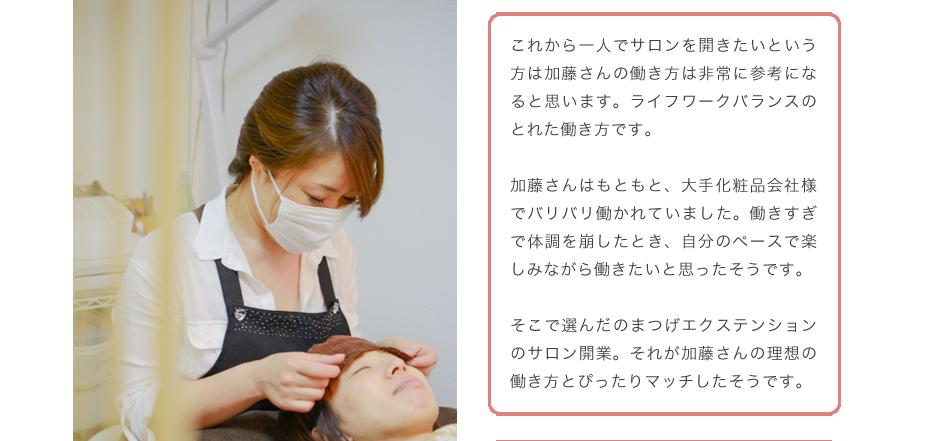 これから一人でサロンを開きたいという方は加藤さんの働き方は非常に参考になると思います。ライフワークバランスのとれた働き方です