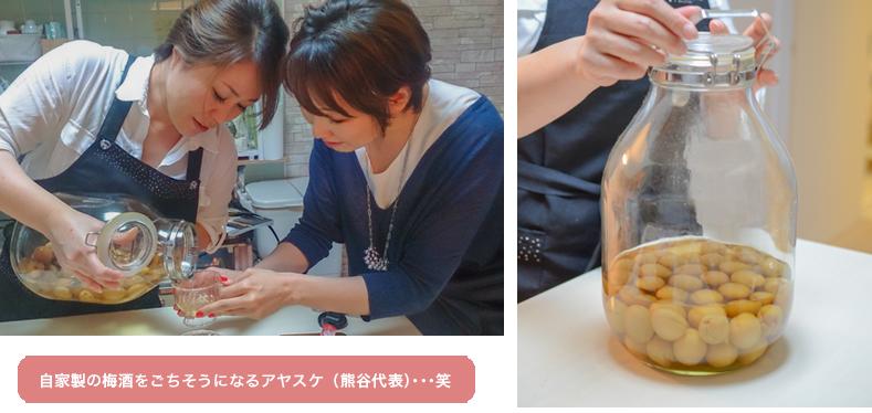 自家製の梅酒をごちそうになるアヤスケ(熊谷代表)