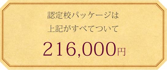 認定校パッケージは上記すべてがついて21600円