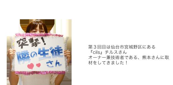 第3回目は仙台市宮城野区にある『cils』チルスさんオーナー兼技術者である、熊本さんに取材をしてきました!